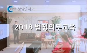 청담i치과 2018 법정의무교육 진행